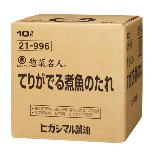 【送料無料】ヒガシマル てりがでる 煮魚のたれ10Lバックインボックス×2本