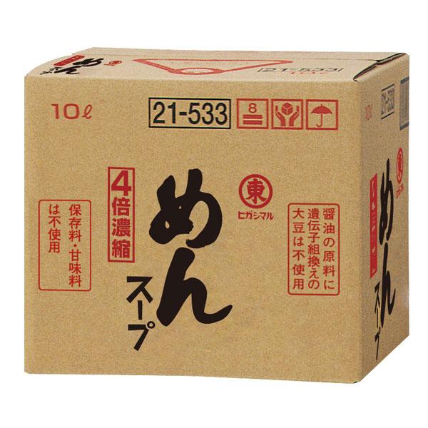 【送料無料】ヒガシマル めんスープ 4倍濃縮10Lバックインボックス×2本