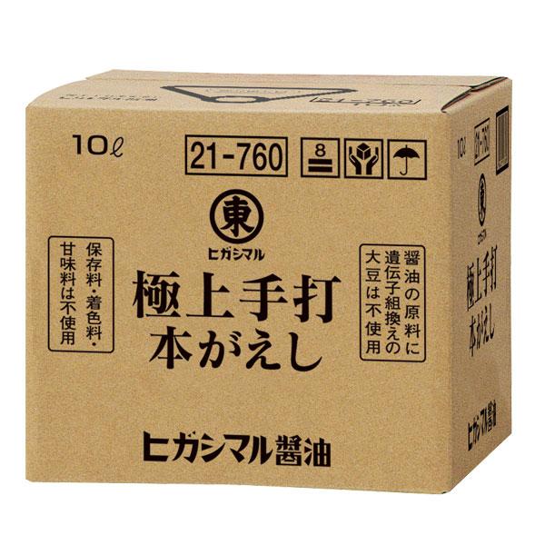 【送料無料】ヒガシマル 極上手打 本がえし10Lバックインボックス×2本