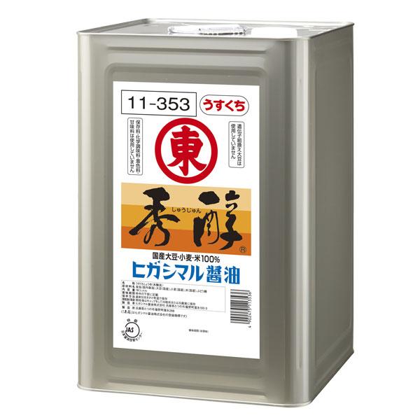 北海道は850円 沖縄は3100円の別途送料を頂戴します 新作通販 お値打ち価格で 送料無料 ヒガシマル 18L缶×2本 秀醇 しゅうじゅん