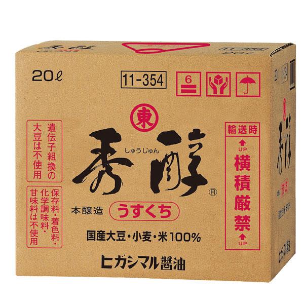 【送料無料】ヒガシマル 秀醇(しゅうじゅん)20Lバックインボックス×2本