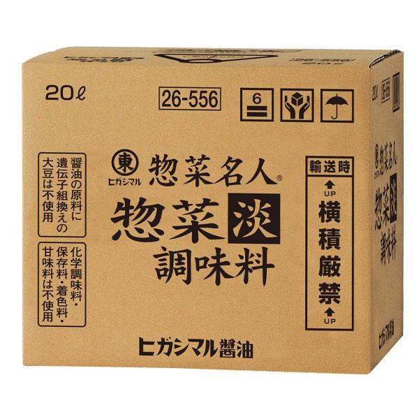 【送料無料】ヒガシマル 惣菜調味料 淡20Lバックインボックス×2本