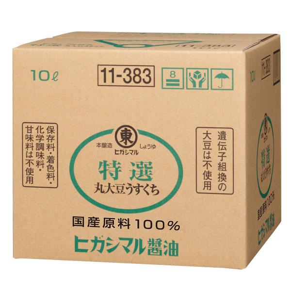 北海道は850円 沖縄は3100円の別途送料を頂戴します 送料無料 全商品オープニング価格 超特価SALE開催 丸大豆うすくちしょうゆ10Lバックインボックス×2本 ヒガシマル 特選