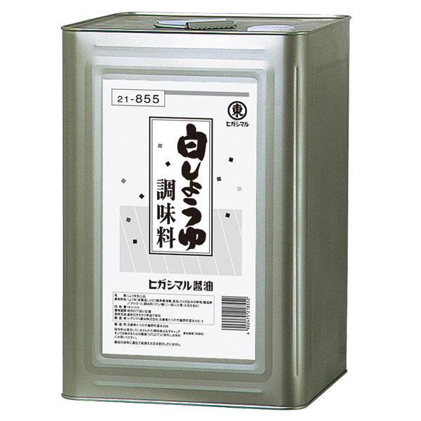 【送料無料】ヒガシマル 白しょうゆ調味料18L缶×2本