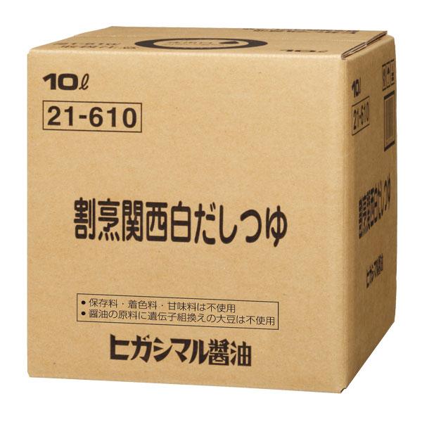 【送料無料】ヒガシマル 割烹関西 白だしつゆ10Lバックインボックス×2本