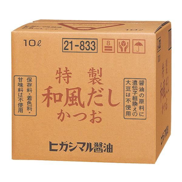 【送料無料】ヒガシマル 特製 和風だし かつお10Lバックインボックス×2本