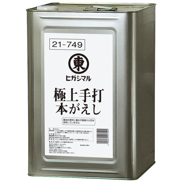 【送料無料】ヒガシマル 極上手打 本がえし18L缶×2本