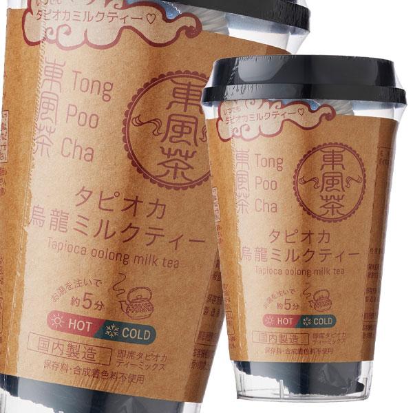 東風茶 タピオカ烏龍ミルクティ75g×3ケース(全36本)