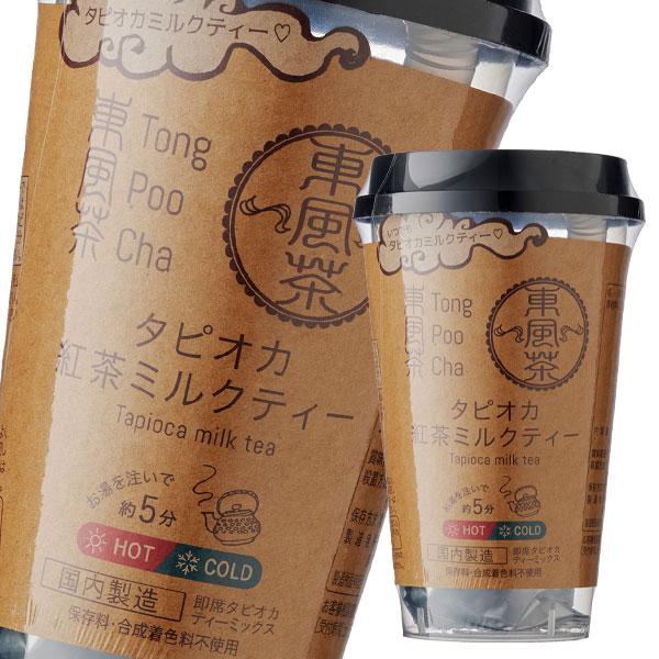 東風茶 タピオカ紅茶ミルクティ75g×3ケース(全36本)