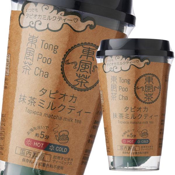 東風茶 タピオカ抹茶ミルクティ75g×3ケース(全36本)