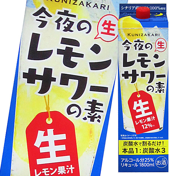 北海道は850円 沖縄は3100円の別途送料を頂戴します 送料無料 中埜酒造 オンラインショッピング 全6本 國盛 激安通販ショッピング 今夜のレモンサワーの素1.8L紙パック×1ケース