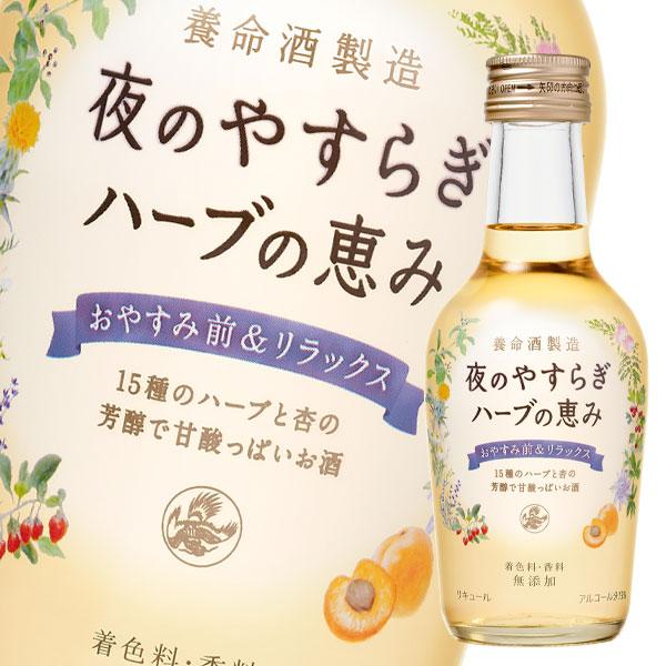 【送料無料】養命酒 夜のやすらぎ ハーブの恵み200ml瓶×2ケース(全48本)