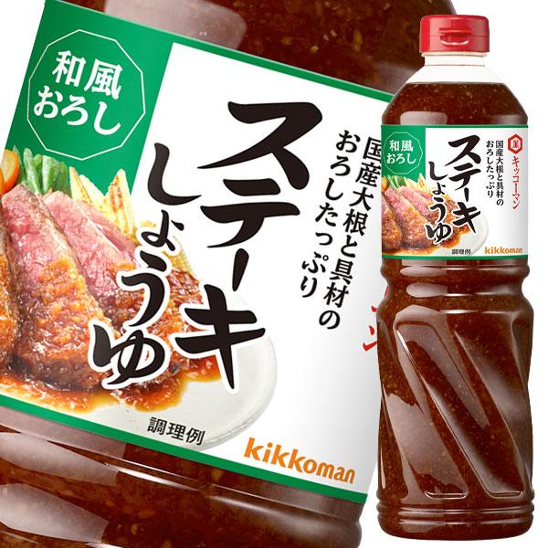 【送料無料】キッコーマン ステーキしょうゆ 和風おろし1130g×2ケース(全12本)