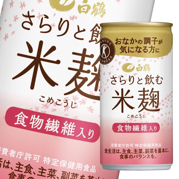 【送料無料】白鶴酒造 白鶴 さらりと飲む米麹190g缶×3ケース(全90本)【特定保健用食品】