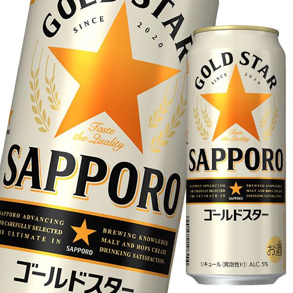 【送料無料】サッポロ GOLD STAR500ml缶×1ケース(全24本)【新商品】【新発売】