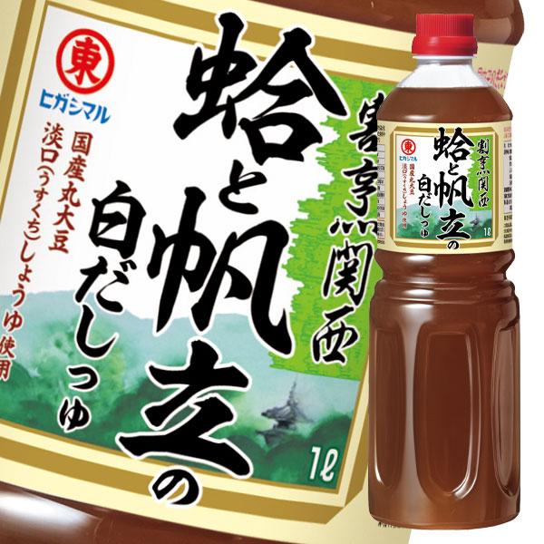 【送料無料】ヒガシマル 割烹関西 蛤と帆立の白だしつゆ1Lペット×2ケース(全12本)