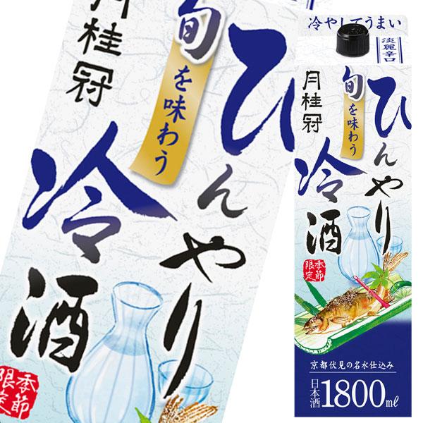 【送料無料】月桂冠 旬を味わうひんやり冷酒1.8L紙パック×2ケース(全12本)