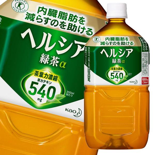 【送料無料】花王 ヘルシア緑茶1.05L×2ケース(全24本)【特定保健用食品】