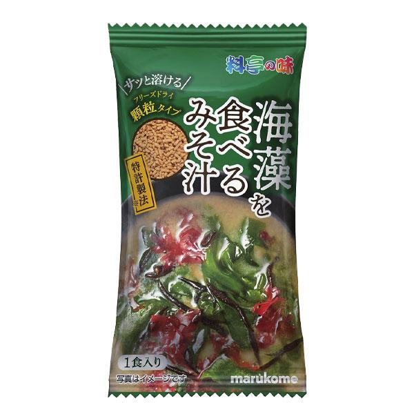 【送料無料】マルコメ フリーズドライ顆粒海藻を食べるみそ汁1食入袋×2ケース(全160本)