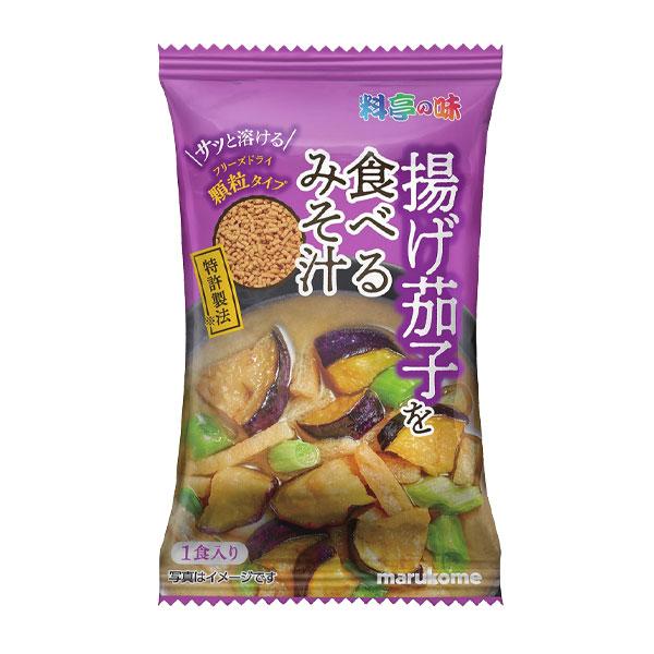 【送料無料】マルコメ フリーズドライ顆粒揚げ茄子を食べるみそ汁1食入袋×2ケース(全160本)