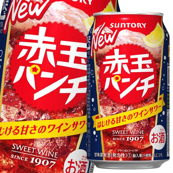 【送料無料】サントリー 赤玉パンチ350ml缶×3ケース(全72本)