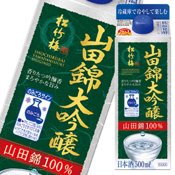 【送料無料】宝酒造 松竹梅 山田錦大吟醸500ml紙パック×2ケース(全24本)