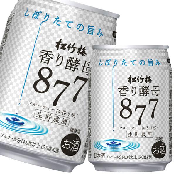 【送料無料】宝酒造 松竹梅 かおりカン(酵母877)250ml缶×3ケース(全72本)