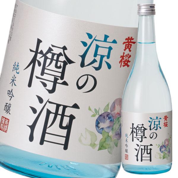 【送料無料】黄桜 涼の樽酒 純米吟醸720ml瓶×2ケース(全12本)