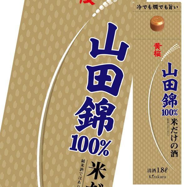 【送料無料】黄桜 米だけの酒 山田錦1.8L紙パック×2ケース(全12本)