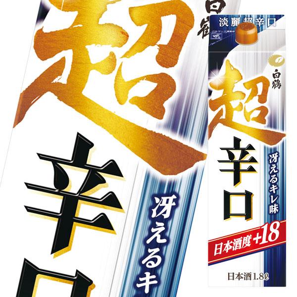 【送料無料】白鶴酒造 サケパック 超辛口1.8L紙パック×2ケース(全12本)