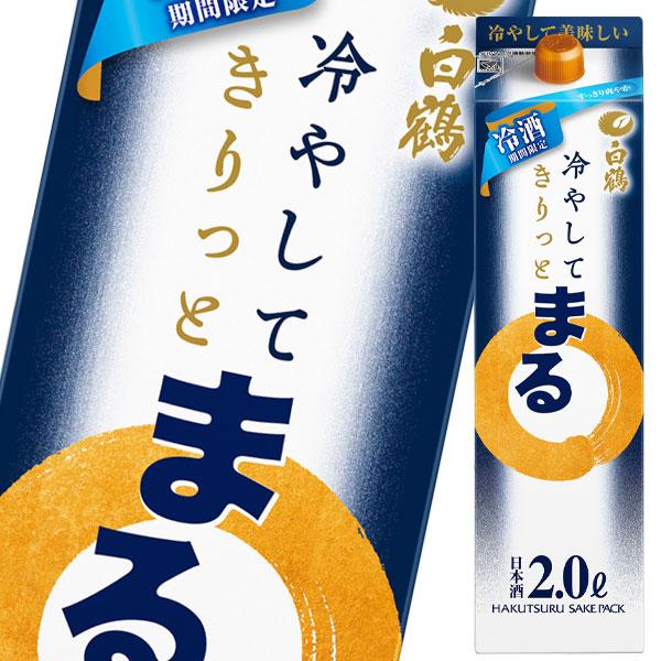 【送料無料】白鶴酒造 白鶴 サケパック まる 冷酒2L紙パック×2ケース(全12本)