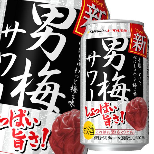 【送料無料】サッポロ 男梅サワー350ml缶×3ケース(全72本)