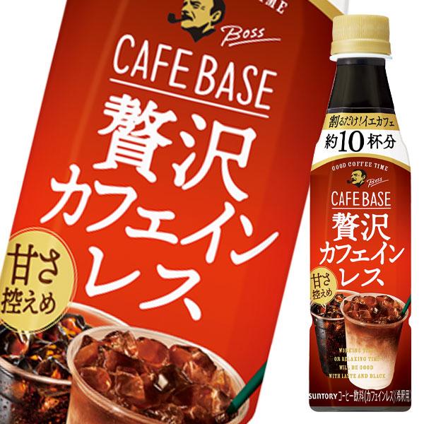 【送料無料】サントリー ボス カフェベース 贅沢カフェインレス(甘さ控えめ)340ml×2ケース(全48本)