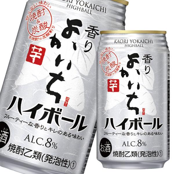 【送料無料】宝酒造 香りよかいち(芋)ハイボール350ml缶×3ケース(全72本)