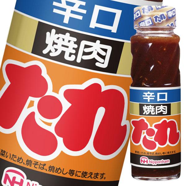 北海道は850円 沖縄は3100円の別途送料を頂戴します 卸売り 送料無料 日本ハム 2020 新作 220g瓶×2ケース 焼肉のたれ 辛口 全40本