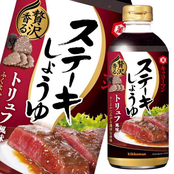 【送料無料】キッコーマン ステーキしょうゆ トリュフ仕立て570gペットボトル×2ケース(全24本)
