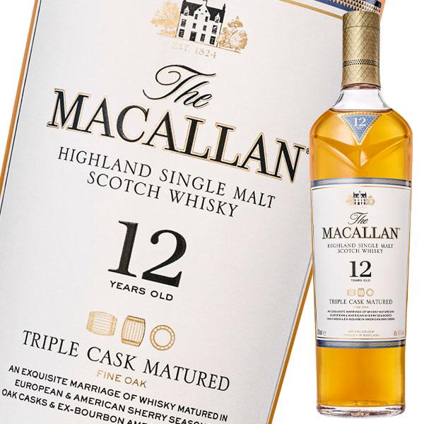【送料無料】マッカラン トリプルカスク12年 700ml瓶×2ケース(全24本)