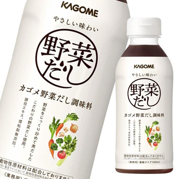 【送料無料】カゴメ 野菜だし調味料(濃縮タイプ)300mlペット×1ケース(全20本)
