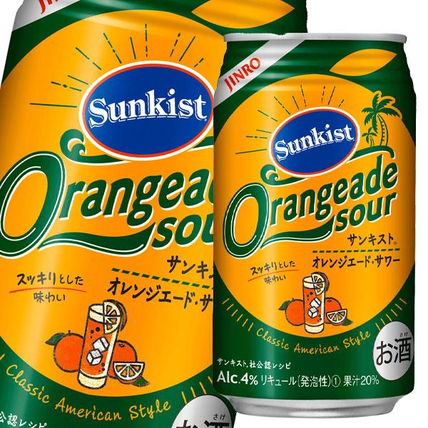 【送料無料】眞露 サンキスト オレンジエード・サワー350ml缶×3ケース(全72本)