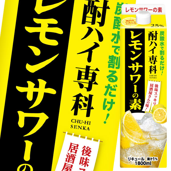 北海道は850円 沖縄は3100円の別途送料を頂戴します 送料無料 バースデー 記念日 ギフト 贈物 誕生日プレゼント お勧め 通販 合同 酎ハイ専科 レモンサワーの素1.8Lパック×1ケース 全6本