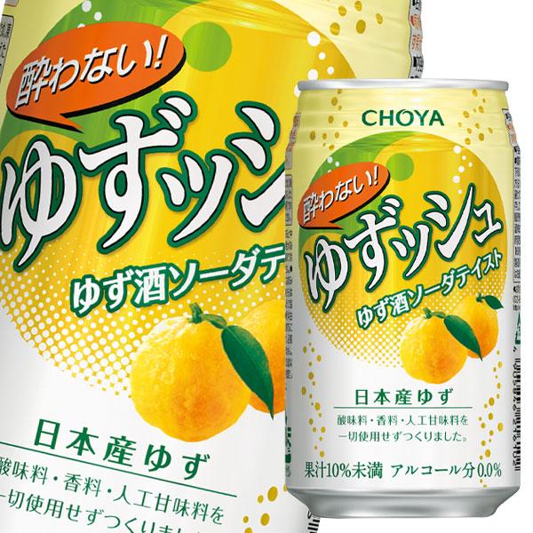 【送料無料】チョーヤ 酔わないゆずッシュ350ml缶×3ケース(全72本)
