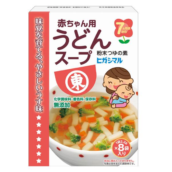 北海道は850円 沖縄は3100円の別途送料を頂戴します 送料無料 ヒガシマル 推奨 うどんスープ8P×1ケース 赤ちゃん用 全60本 新作 大人気