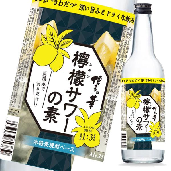 メーカー直送 北海道は850円 沖縄は3100円の別途送料を頂戴します 送料無料 福徳長 レモンサワーの素600ml瓶×1ケース 博多の華 ファッション通販 全6本