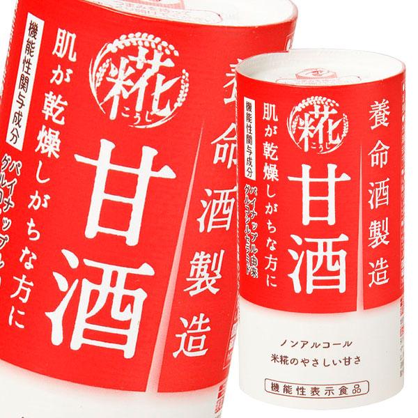 価格交渉OK送料無料 おすすめ特集 北海道は850円 沖縄は3100円の別途送料を頂戴します 先着限り お得なクーポン付 養命酒 全36本 甘酒125mlカートカン×2ケース 送料無料