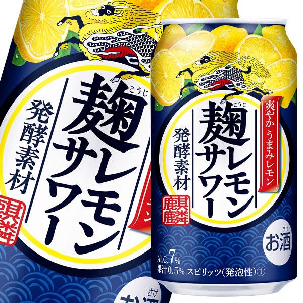 北海道は850円 沖縄は3100円の別途送料を頂戴します 送料無料 麹レモンサワー350ml缶×3ケース キリン 全72本 在庫処分 2020モデル