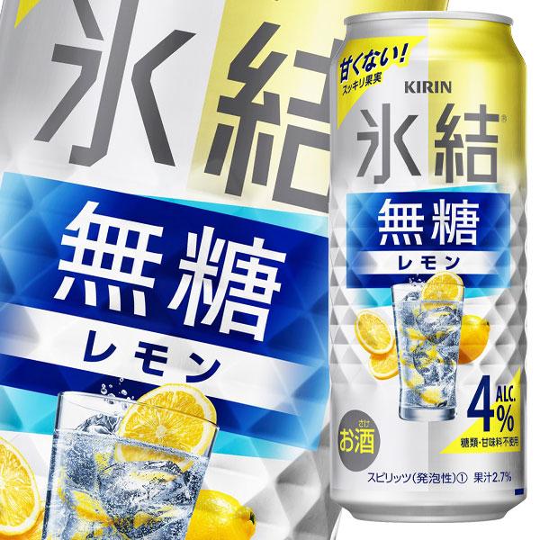 驚きの価格が実現 北海道は850円 沖縄は3100円の別途送料を頂戴します 送料無料 キリン 今だけ限定15%OFFクーポン発行中 氷結 全24本 無糖レモンAlc.4%500ml缶×1ケース