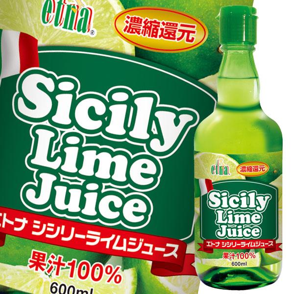 エトナ シシリーライムジュース600ml瓶×1ケース(全12本)