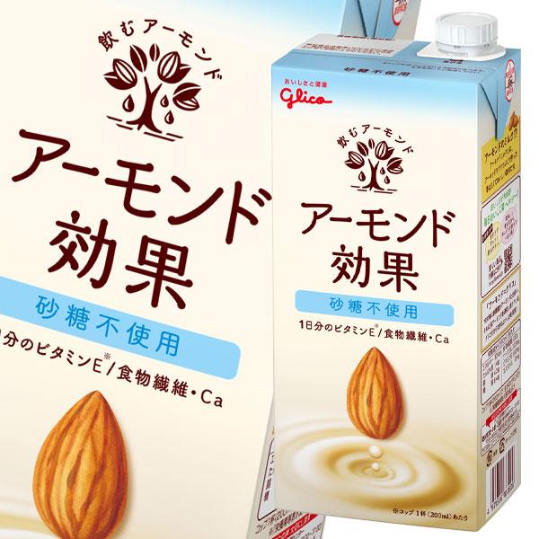 北海道は850円 沖縄は3100円の別途送料を頂戴します 18%OFF 送料無料 店 グリコ 全18本 砂糖不使用1L紙パック×3ケース アーモンド効果