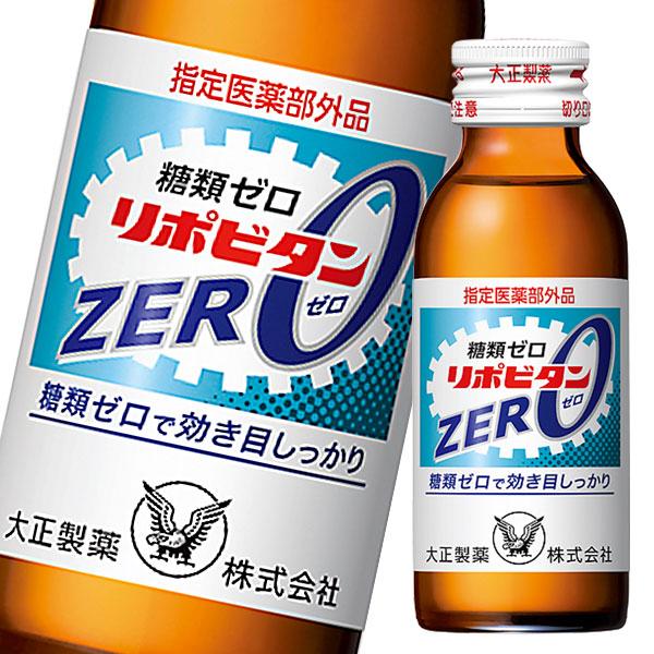 「北海道は850円、沖縄は3100円の別途送料を頂戴します」 【送料無料】大正製薬 リポビタンZERO 100mL瓶×2ケース(全100本)【指定医薬部外品】