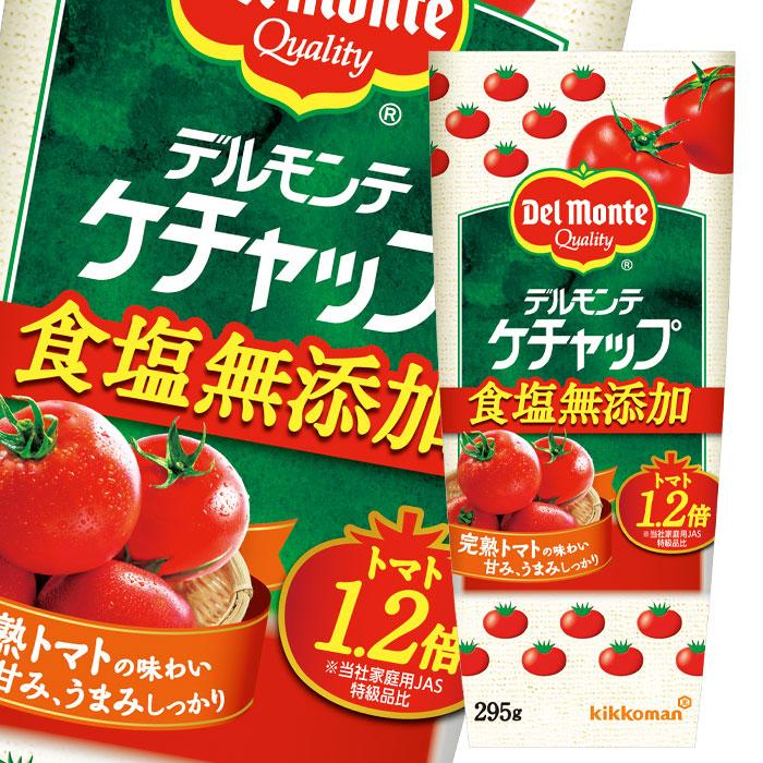 北海道は850円 沖縄は3100円の別途送料を頂戴します 当店限定販売 送料無料 ストア 全40本 デルモンテ ケチャップ食塩無添加295g×2ケース